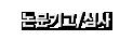 논문기고/심사